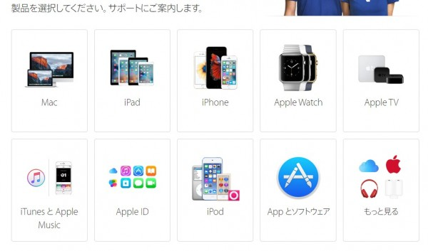 iPhone6sサポート
