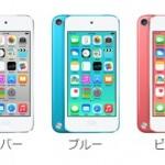 中古iPod touch5の買取価格相場は?高く買い取ってもらう3つのコツを伝授
