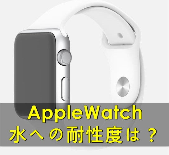 AppleWatch 防水