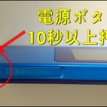 WiMAX端末がフリーズしてしまったら…対策は強制電源オフ!【画像解説】