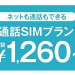 【とにかく安く!】最安値で比較するおすすめ格安SIM(MVNO)はコレ!