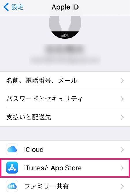 アカウントページ内の「iTunesとApp Store」をタップ