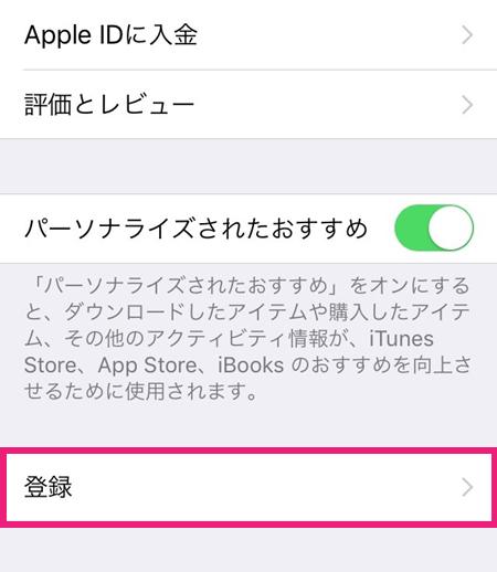 Apple IDの項目内の「登録」をタップ