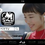 iPhoneのAbemaTVの使い方!見れない・音が出ない対処方法