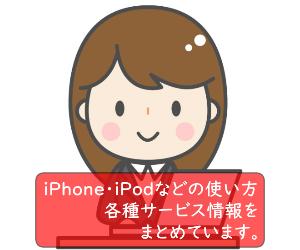 iPodの使い方ガイド管理人