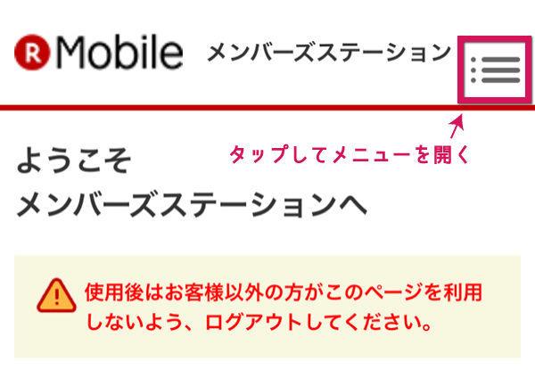 楽天モバイル解約方法