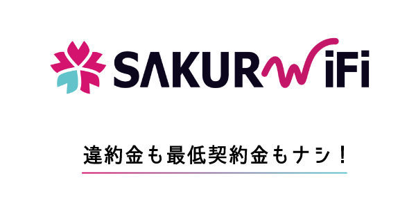 SAKURA WiFiの解約時の違約金と最低契約期間