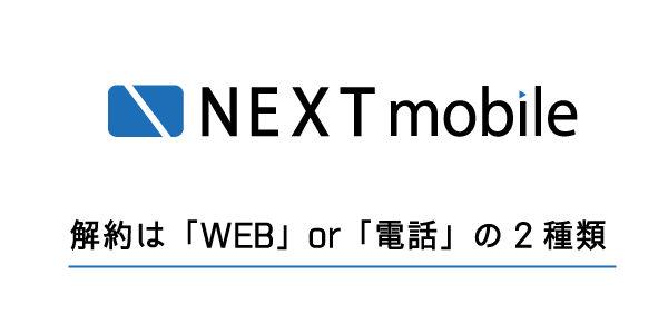 ネクストモバイル