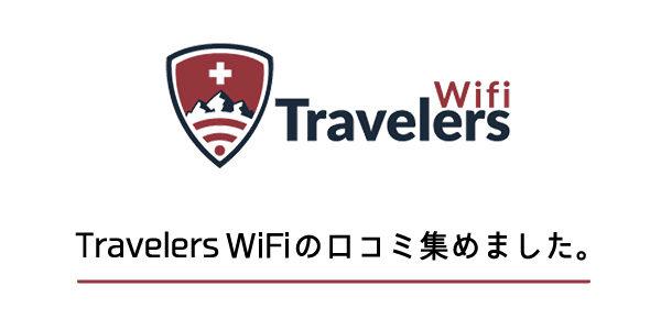 Travelers WiFiの口コミ