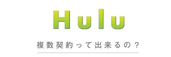 HULU 複数契約