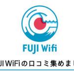 通信速度遅くなった?FUJI Wi-Fiの口コミ・評判を利用者にアンケート