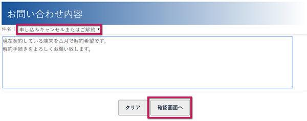 SAKURA WiFi(サクラワイファイ)の解約は公式サイト上から行う