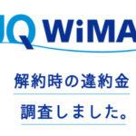 UQWiMAXの解約違約金は最大19000円!電話・郵送での解約手順