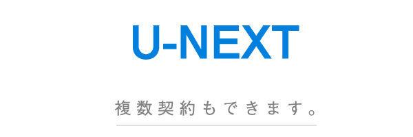 U-NEXTは複数契約も可能