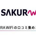 SAKURA wifiの口コミ・評判!クーポンを使って割引する方法も