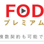 FODプレミアムの複数・量産は可能?アカウント規約と実態を調べてみた!