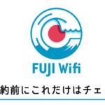 FUJI Wifiは解約の違約金や年数縛りなし!端末の返却方法と遅れた時の罰則