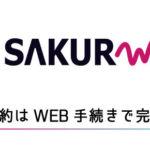 sakura wifiは解約時に違約金なし!最低契約期間と条件まとめ