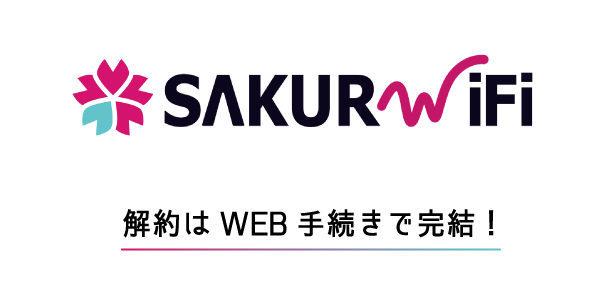 SAKURA WiFiの解約方法はWEB手続きから