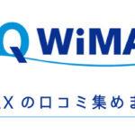 UQWiMAXの口コミ・評判!すぐに通信制限・夜8時以降遅い等クレームが