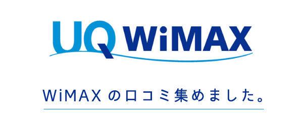UQWiMAX(ワイマックス)の口コミ・評判