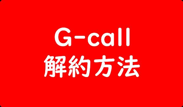 G-callの解約方法