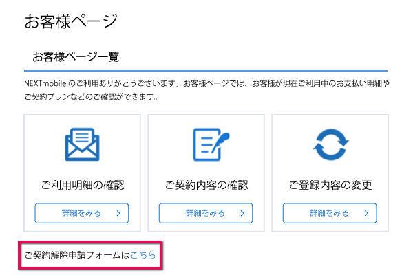 お客様ページ内の「解約申請フォームはこちら」をクリック