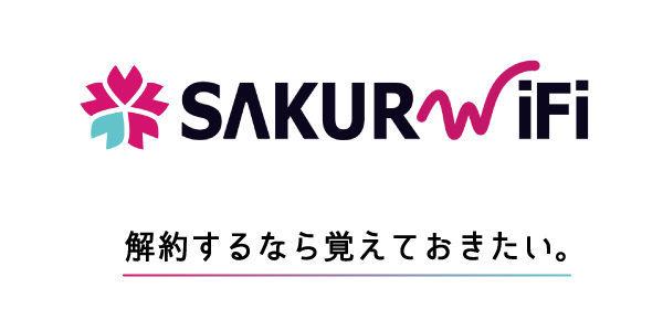 サクラWi-Fi