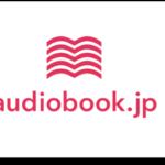 オーディオブックの解約方法(月額プラン・聴き放題プラン)手数料・違約金も